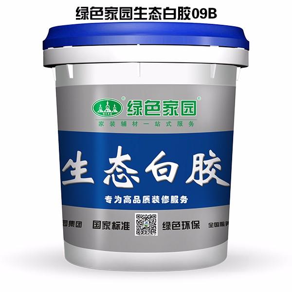 环保白乳胶 白乳胶厂家 批发供应 白胶 白乳胶 生态白胶  绿色家园牌生态白胶 09B型 16Kg