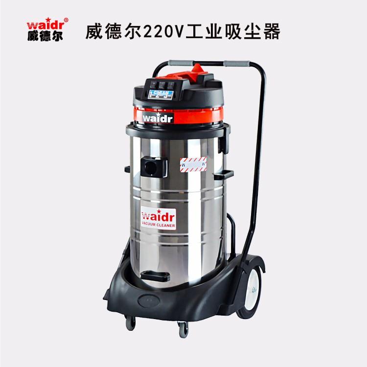 威德尔WX-3078SA工业吸尘器吸尘吸水工业吸尘器 大功率吸尘器 厂家直销