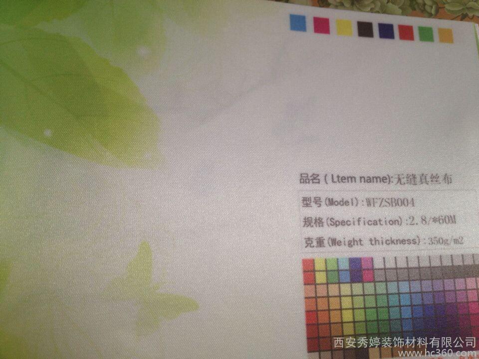 西安秀婷无缝材料,大型壁画材料,打印耗材,壁画原材料,皮纹 西安秀婷 (xiuting) ,zhensi 无缝壁画材料