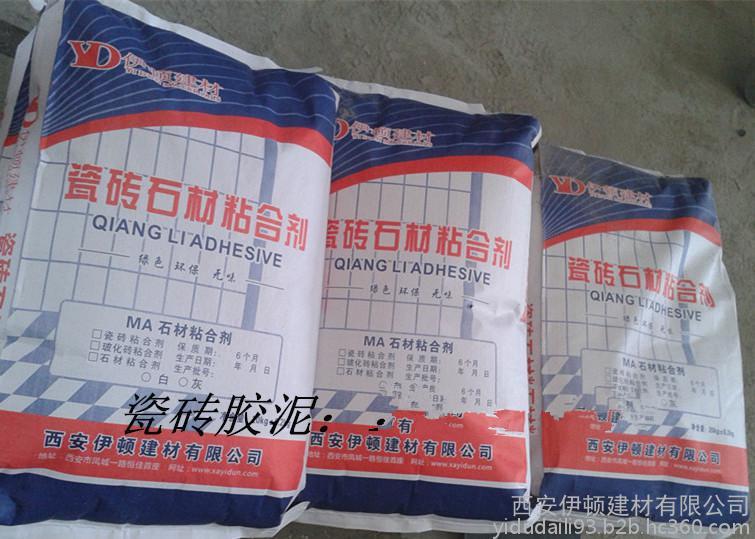 西安瓷砖粘合剂厂家