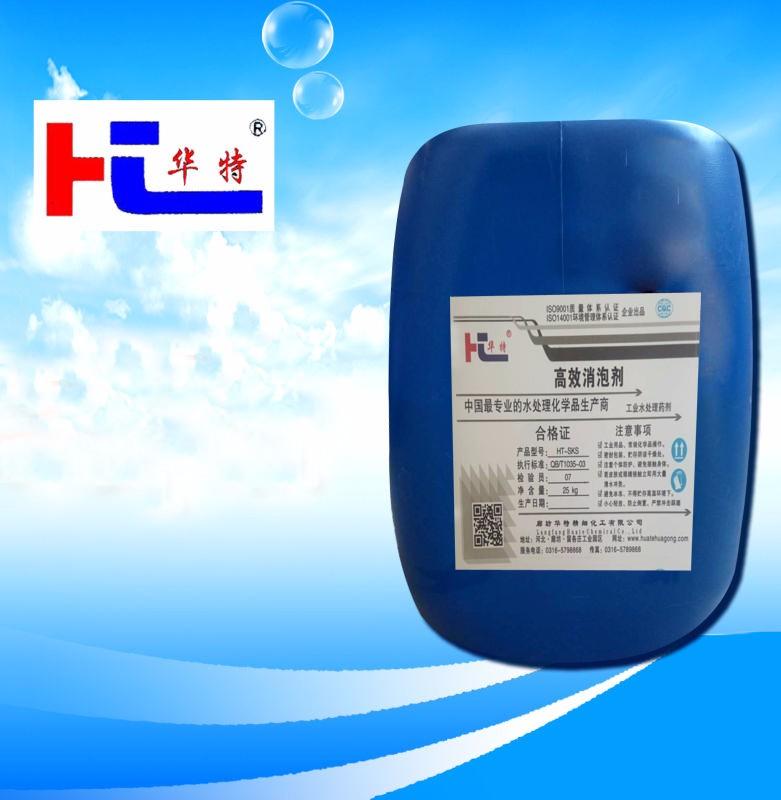 华特 HT-X909A 高效消泡剂 优质供应商
