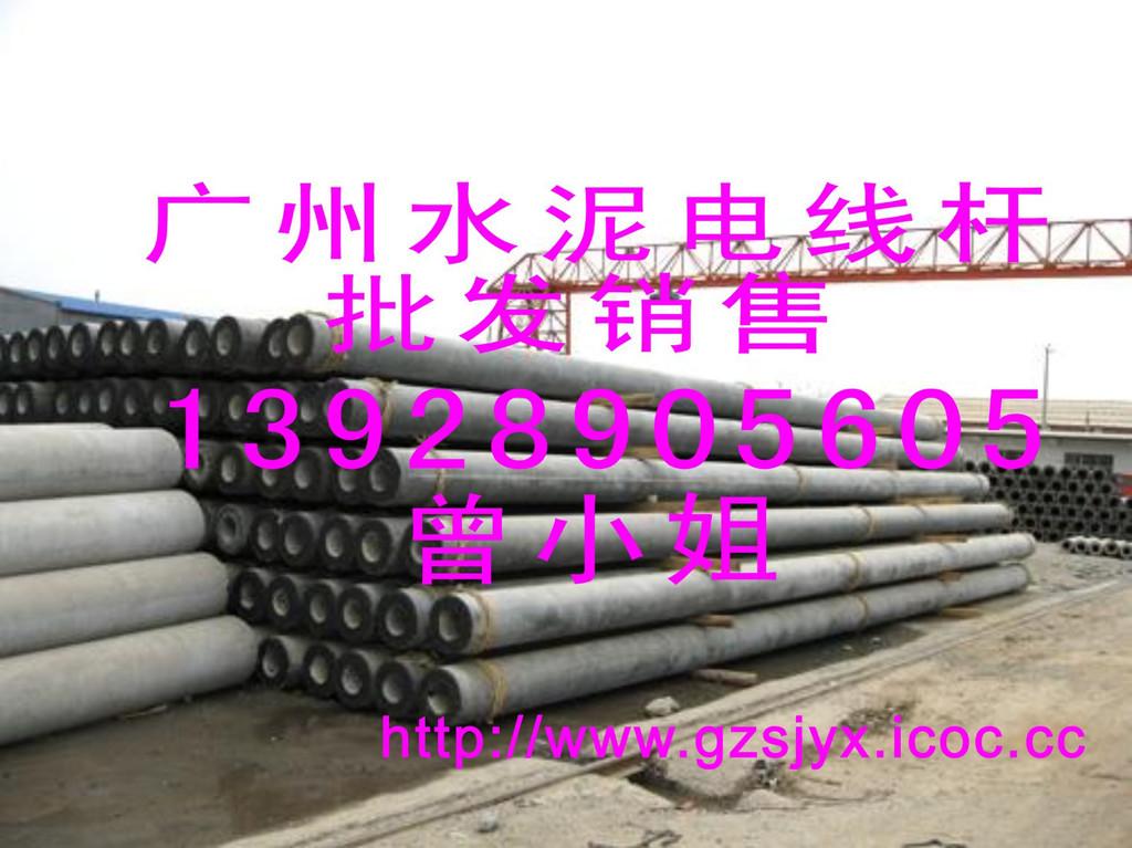 广州电线厂家   电线杆批发  水泥电线杆批发  电线杆批发