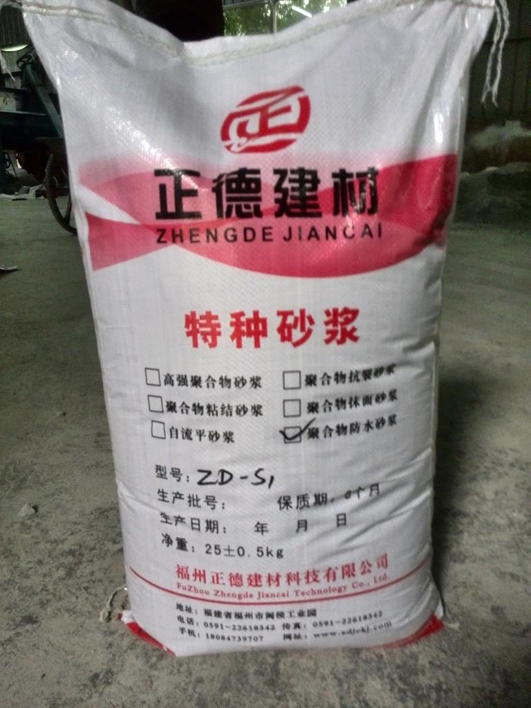 正德高强聚合物防水砂浆 厂家直销 单组份