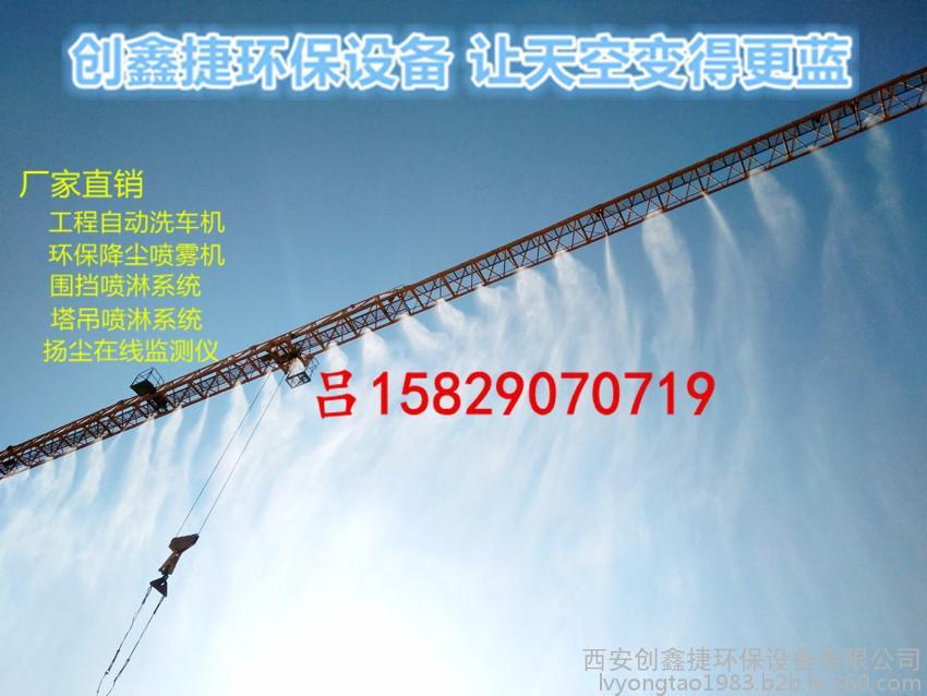 渭南塔吊喷淋系统厂家直销价格CXJ-T80