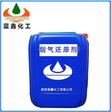 蓝鑫化工工业 烟气还原剂