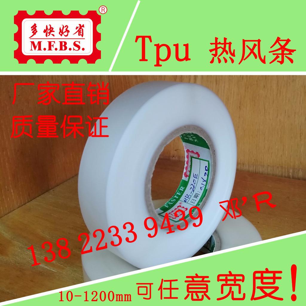 广东江门市多快好省-热封胶带-MS-2A-TPU热封胶带功能鞋防水鞋专用防水条