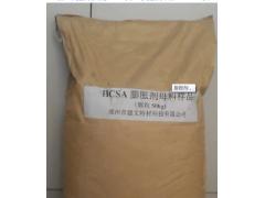HCSA纤维复合型多元膨胀剂