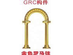 西安未央GRC罗马柱/金色罗马柱
