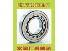 水泥厂用轴承NU226E/C3