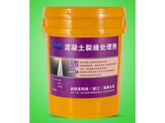JTB-  混凝土裂缝处理剂