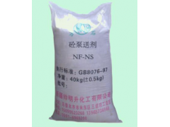 NF-NS砼泵送剂