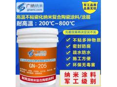 GN205高温不粘瓷化纳米复合陶瓷涂料