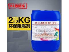 纺织品液体型阻燃剂