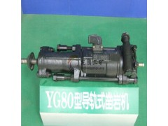 YG80导轨式凿岩机