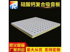 硅酸钙吸音板